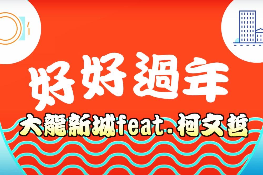 柯文哲春節網路節目表看這裡!圍爐過好年 展廚藝與黃珊珊對決