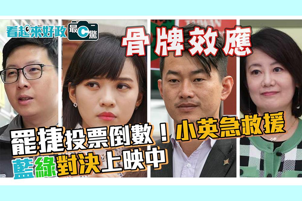【有影】罷捷投票/民進黨接手力挺 李正皓:藍綠大罷免時代來臨