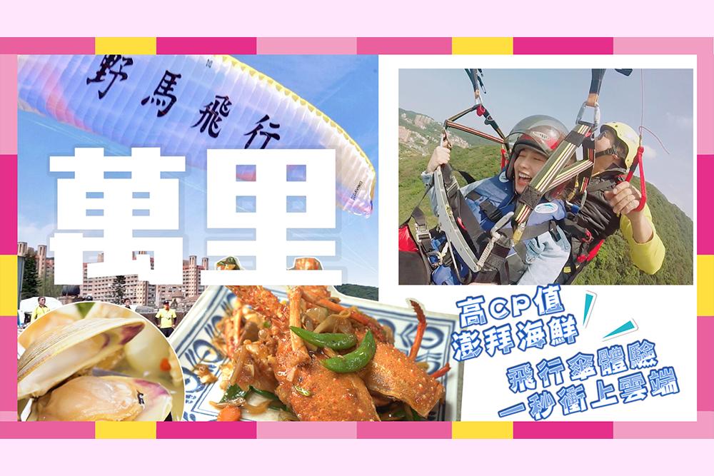 【有影】萬里飛行傘挑戰!衝上400公尺感受高空極限…大嗑龜吼漁港現撈活海鮮