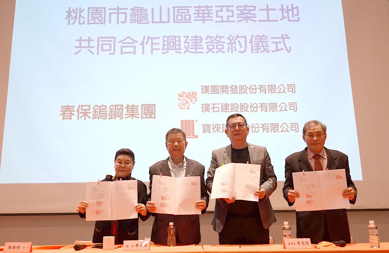 鎢鋼大王攜手寶徠建設 共推華亞科技園區170億廠辦案