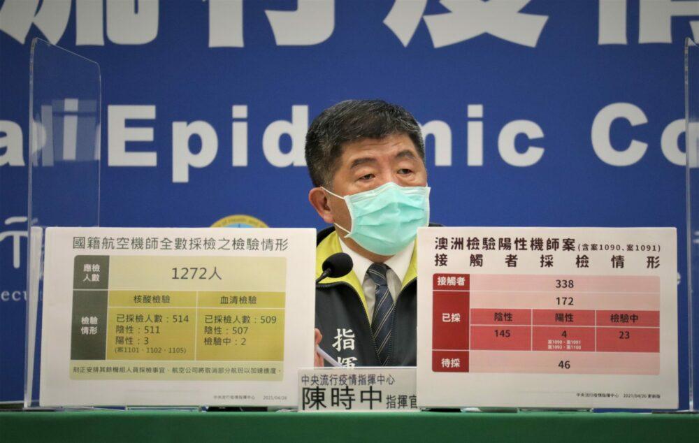 打完兩劑疫苗來台灣「居家檢疫14天變7天」  陳時中鬆口5月有譜