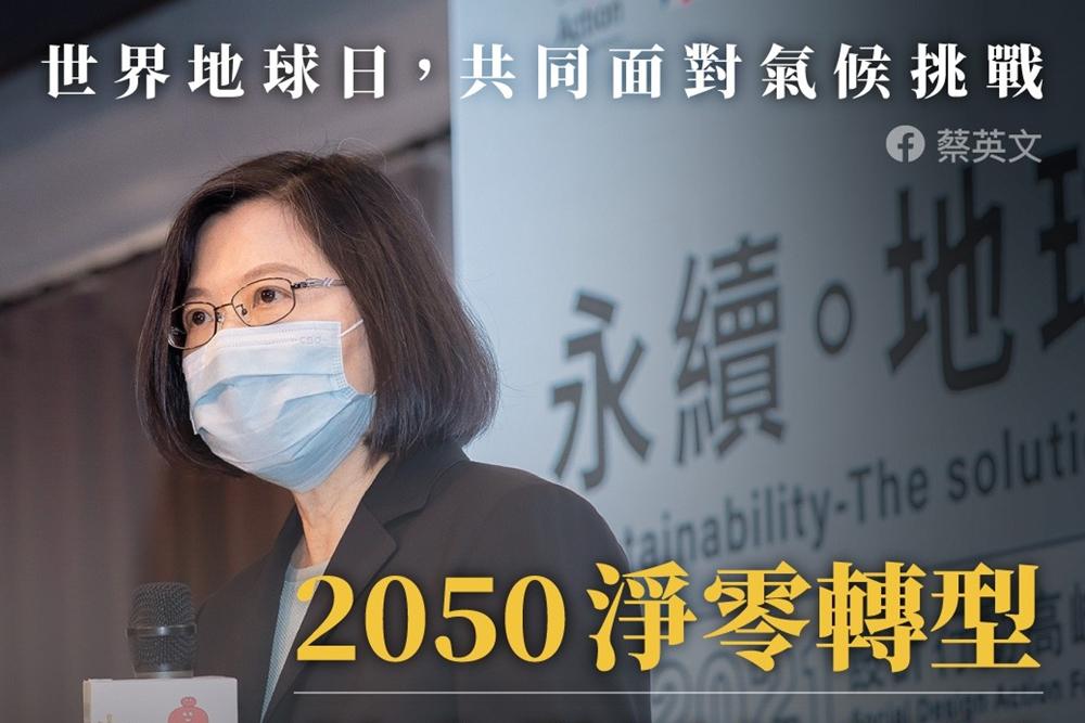 世界地球日蔡英文提「2050淨零轉型」 黃士修:為何台灣堅持廢核被世界淘汰?