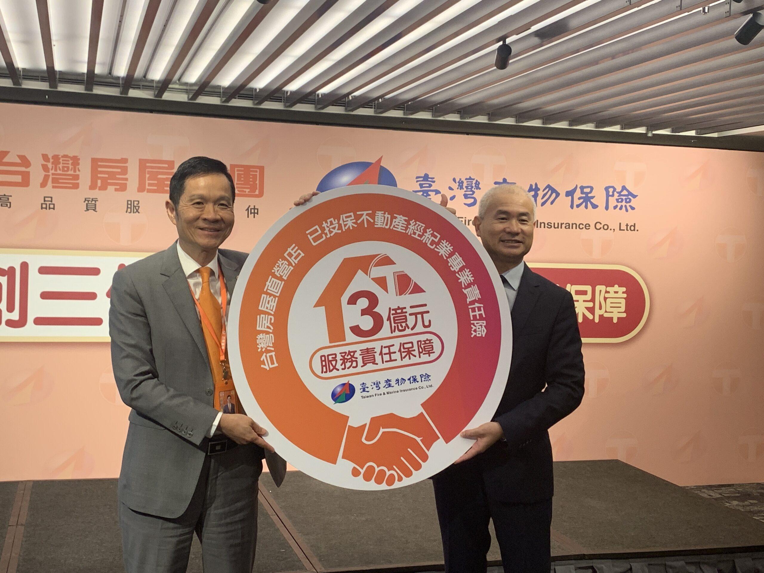 【有影】一大步!台灣房屋x 臺灣產物保險  首創不動產經紀業專業責任保險