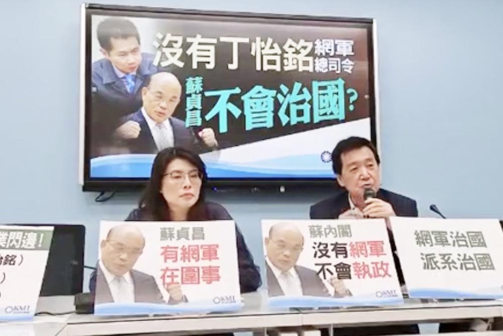 國民黨團:蔡英文執政只靠網軍暗黑力量 蘇揆沒丁怡銘不會治國