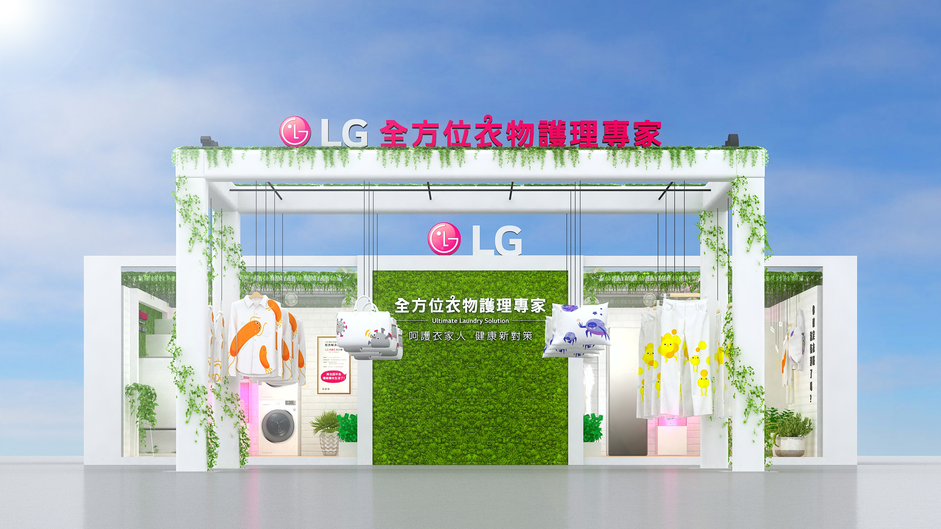 搶媽媽商機!家電品牌齊推優質電器 LG打造快閃店倡導居家一站式衣物護理
