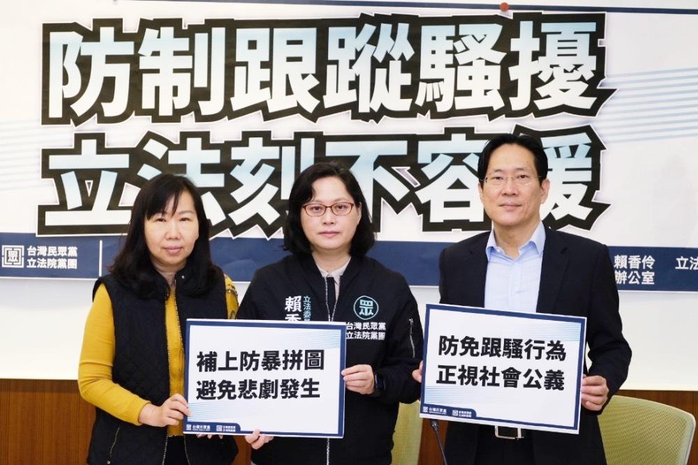 跟蹤騷擾防制法/台灣每年逾3萬人被跟騷 民眾黨立委籲速立法