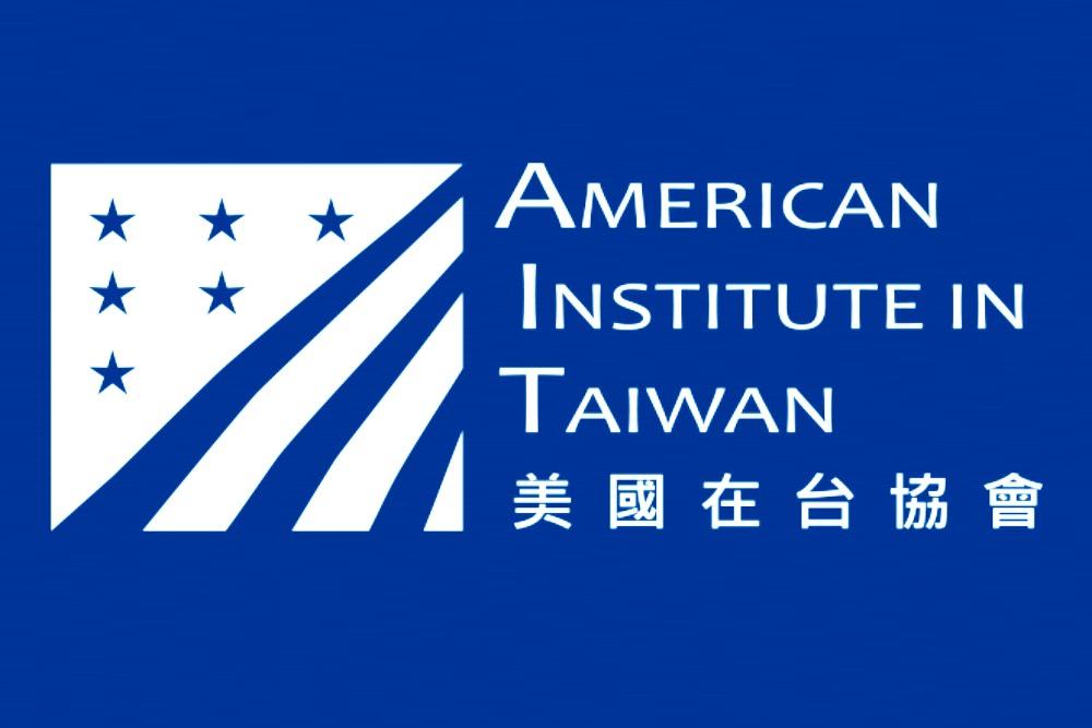 擔憂美國牽連台灣涉中美戰事 鍾琴與民團至AIT訴求反戰爭反台獨