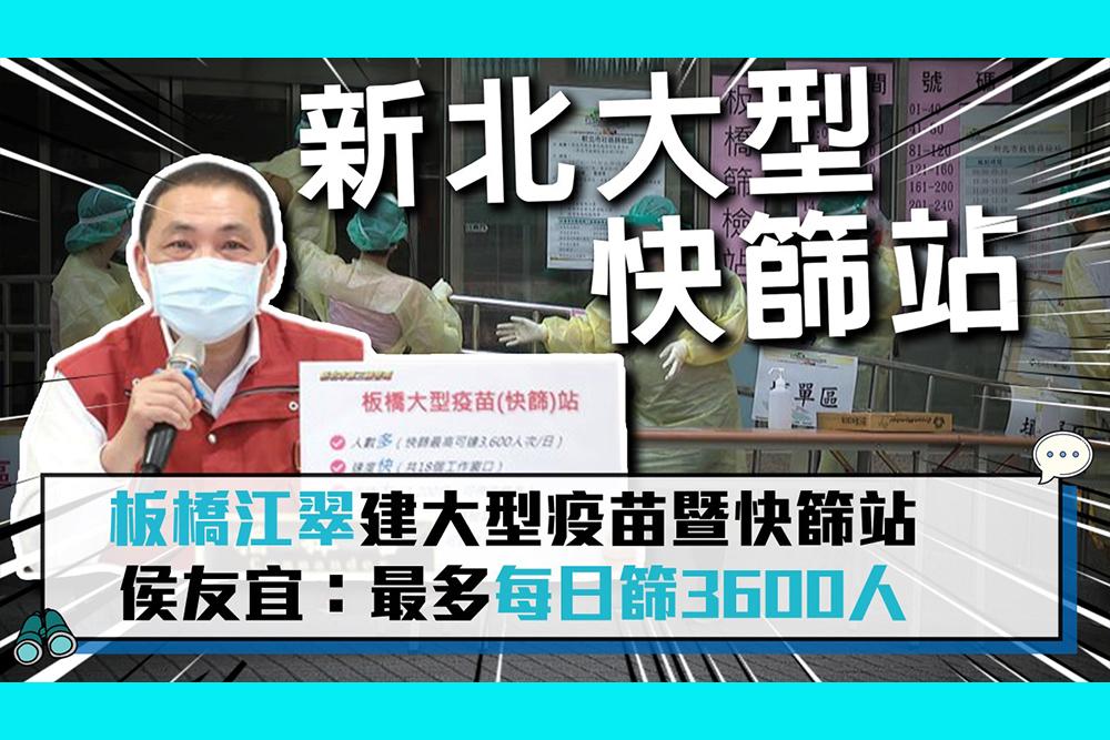 【疫情即時】板橋江翠建大型疫苗暨快篩站 侯友宜:最多每日篩3600人