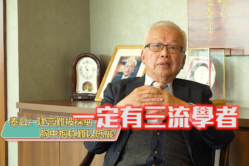 【有影】劉泰英狂酸蔡英文愛用三流學者 令他鬱卒想跳樓