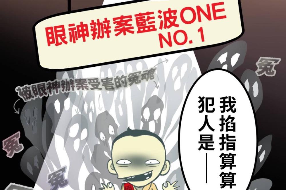 【侯寬仁6-6】監院不滿法務部未嚴懲侯寬仁 致外界質疑官官相護