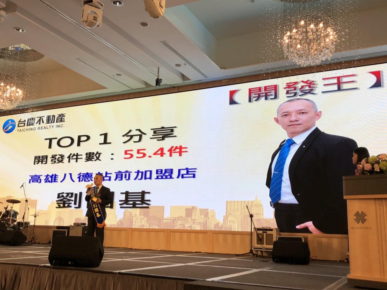 台慶不動產劉國基連續2年業績突破3千萬 力拼今年底開第3間店