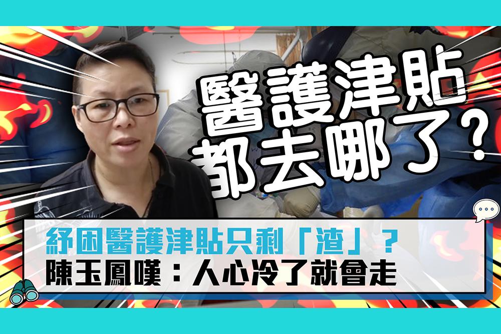 【疫情幕後】紓困醫護津貼只剩「渣」?陳玉鳳嘆:人心冷了就會走