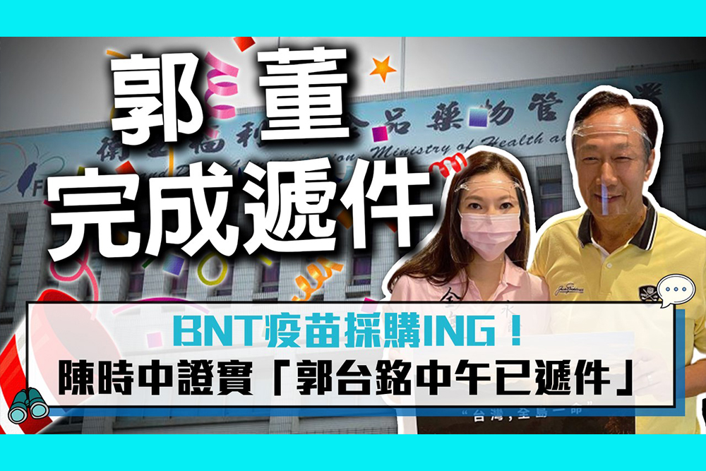 【疫情即時】BNT疫苗採購ING!陳時中證實「郭台銘中午已遞件」