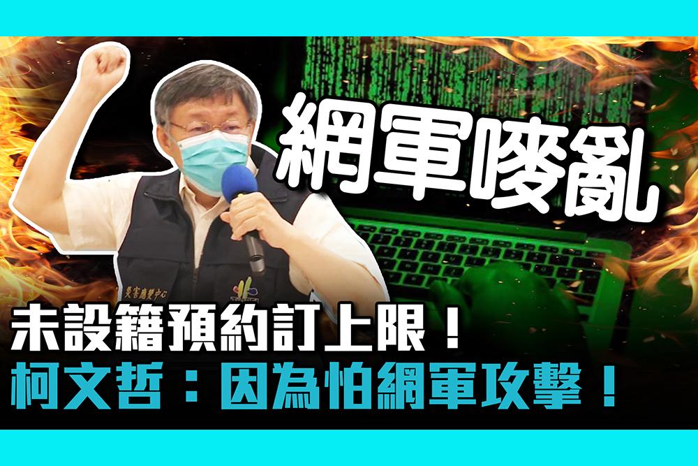 【疫情即時】未設籍預約訂上限!柯文哲:因為怕網軍攻擊!