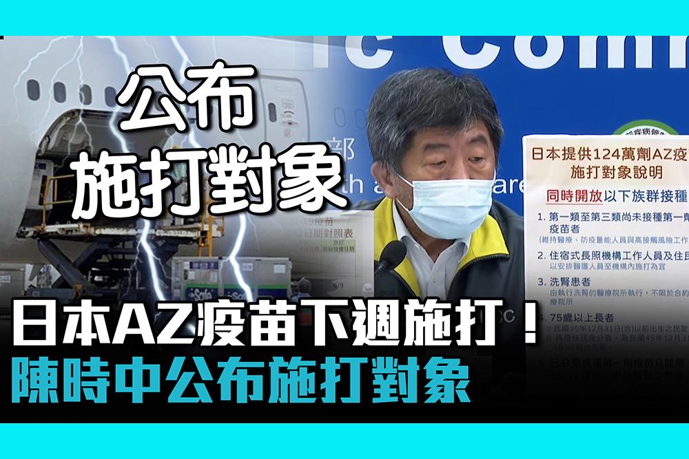 【疫情即時】日本AZ疫苗下週施打!陳時中公布施打對象