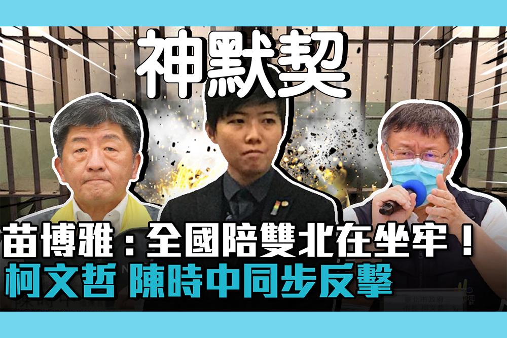 【疫情即時】苗博雅:「全國陪雙北在坐牢!」 柯文哲、陳時中同步反擊