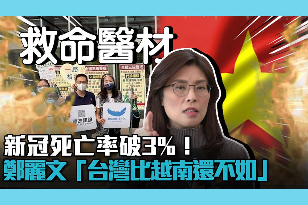 【疫情即時】新冠死亡率破3%!鄭麗文「台灣比越南還不如」