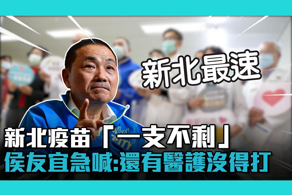 【疫情即時】新北疫苗「一支不剩」 侯友宜急喊:還有25%醫護沒得打
