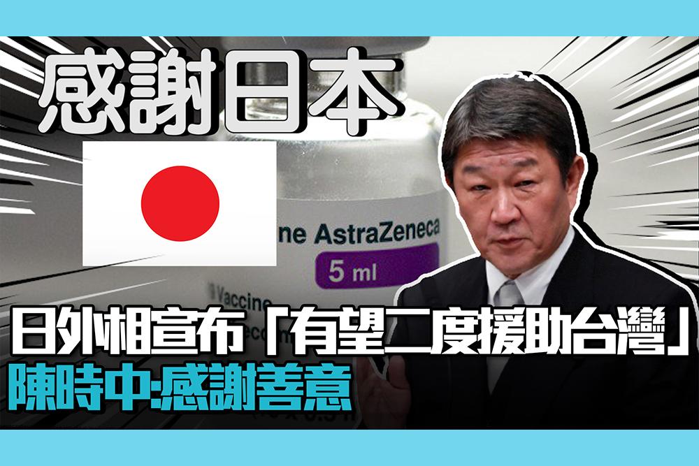 【疫情即時】疫苗荒!日外相宣布「有望二度援助台灣」 陳時中:感謝善意