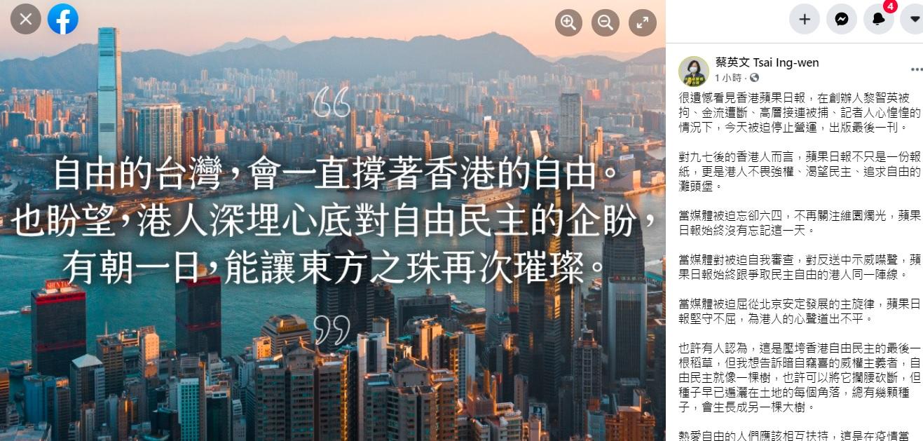 蔡英文聲援香港蘋果日報 網友酸「別蹭香港 先救台灣吧」
