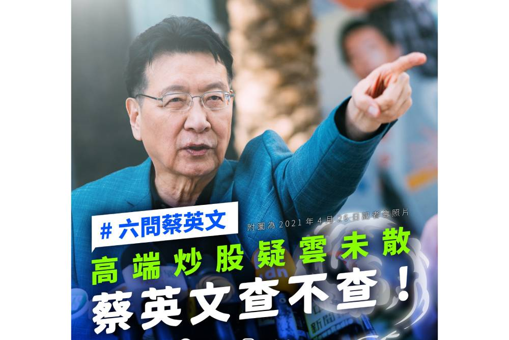 蔡英文否認炒股 趙少康提6質疑:別跟廠商站一起