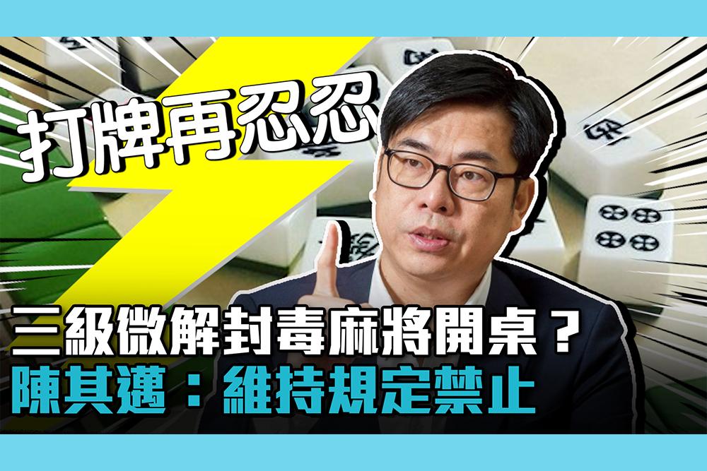 【疫情即時】三級微解封毒麻將開桌?陳其邁:維持規定禁止