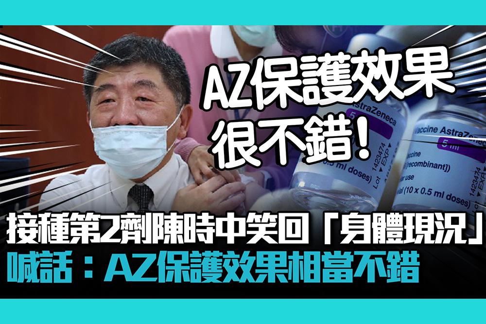 【疫情即時】接種第2劑陳時中笑回「身體現況」 喊話:AZ保護效果相當不錯【CNEWS】