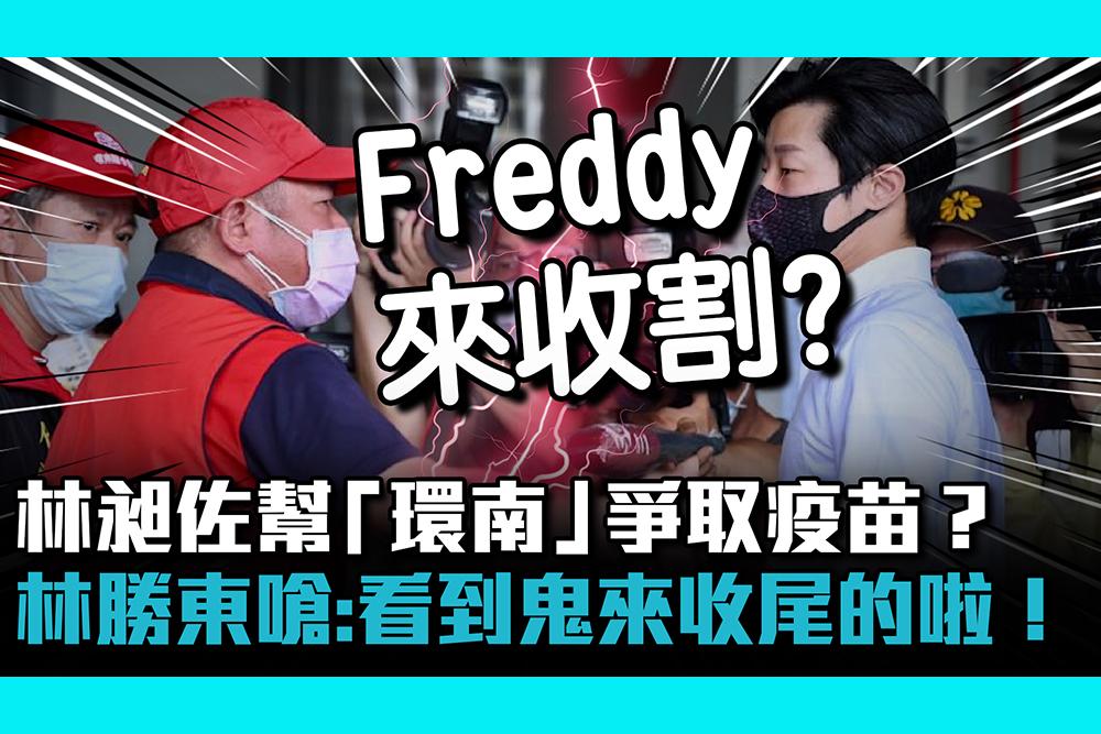 【疫情即時】 林昶佐幫「環南市場」爭取疫苗? 林勝東再嗆「看到鬼」來收尾的啦!