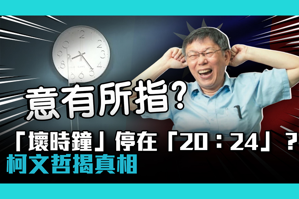 【疫情即時】柯趙同框「壞時鐘」停在「20:24」? 柯文哲揭真相