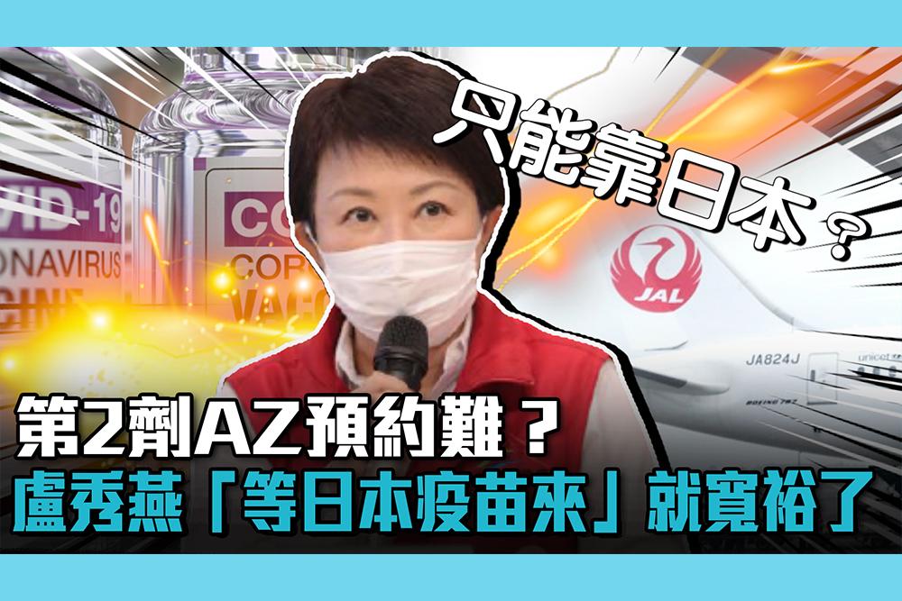 【疫情即時】 第2劑AZ預約難?盧秀燕「等日本疫苗來」就寬裕了