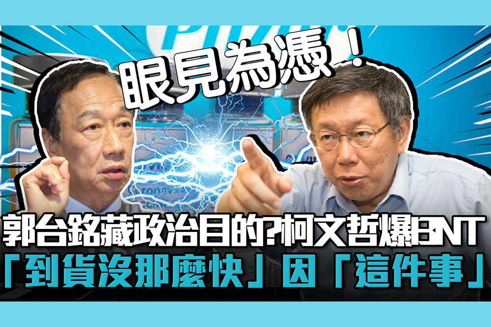 【疫情即時】郭台銘藏政治目的?柯文哲爆BNT「到貨沒那麼快」因民進黨「這件事」