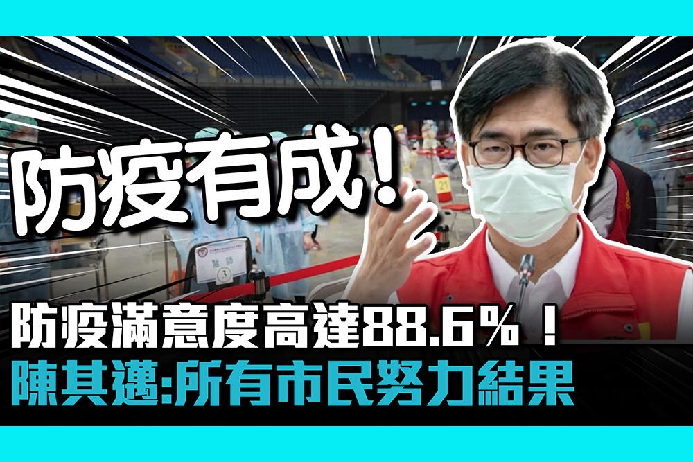 【疫情即時】 防疫滿意度高達88.6%! 陳其邁:所有市民努力結果
