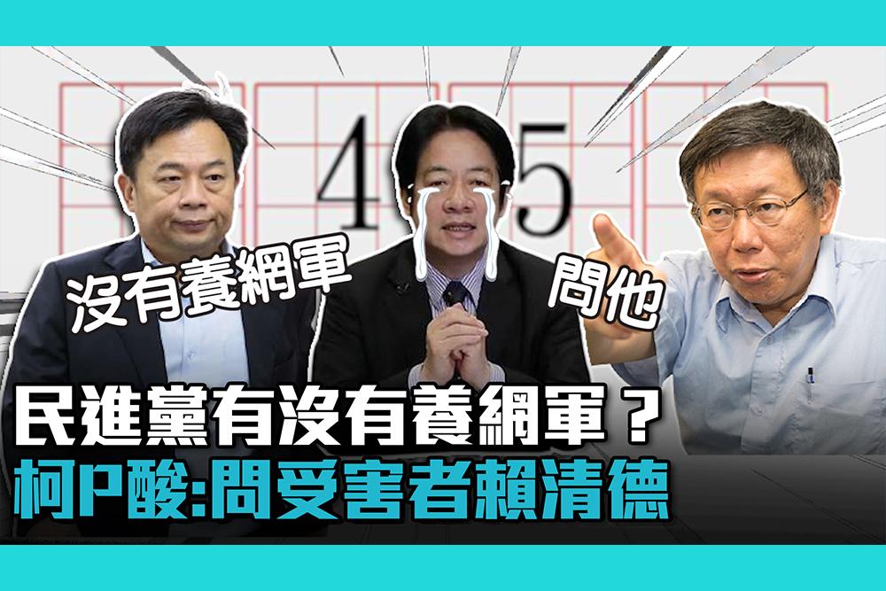 【疫情即時】民進黨有沒有養網軍?柯文哲反問林錫耀:問受害者賴清德