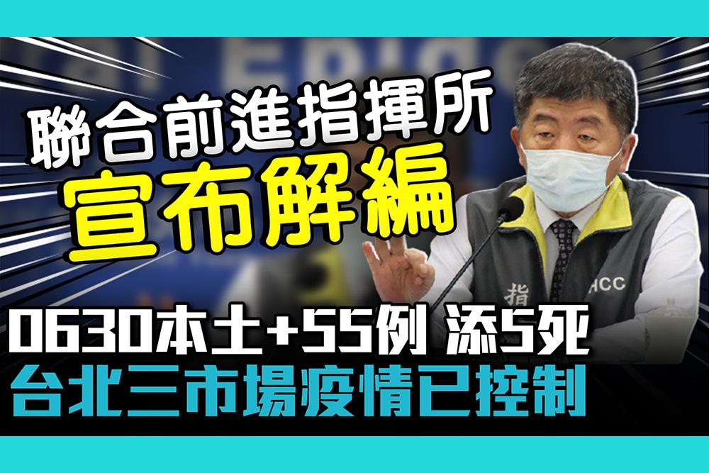【疫情即時】0710本土+31添6死!台北三市場疫情已控制 陳時中:前進指揮所今日解編