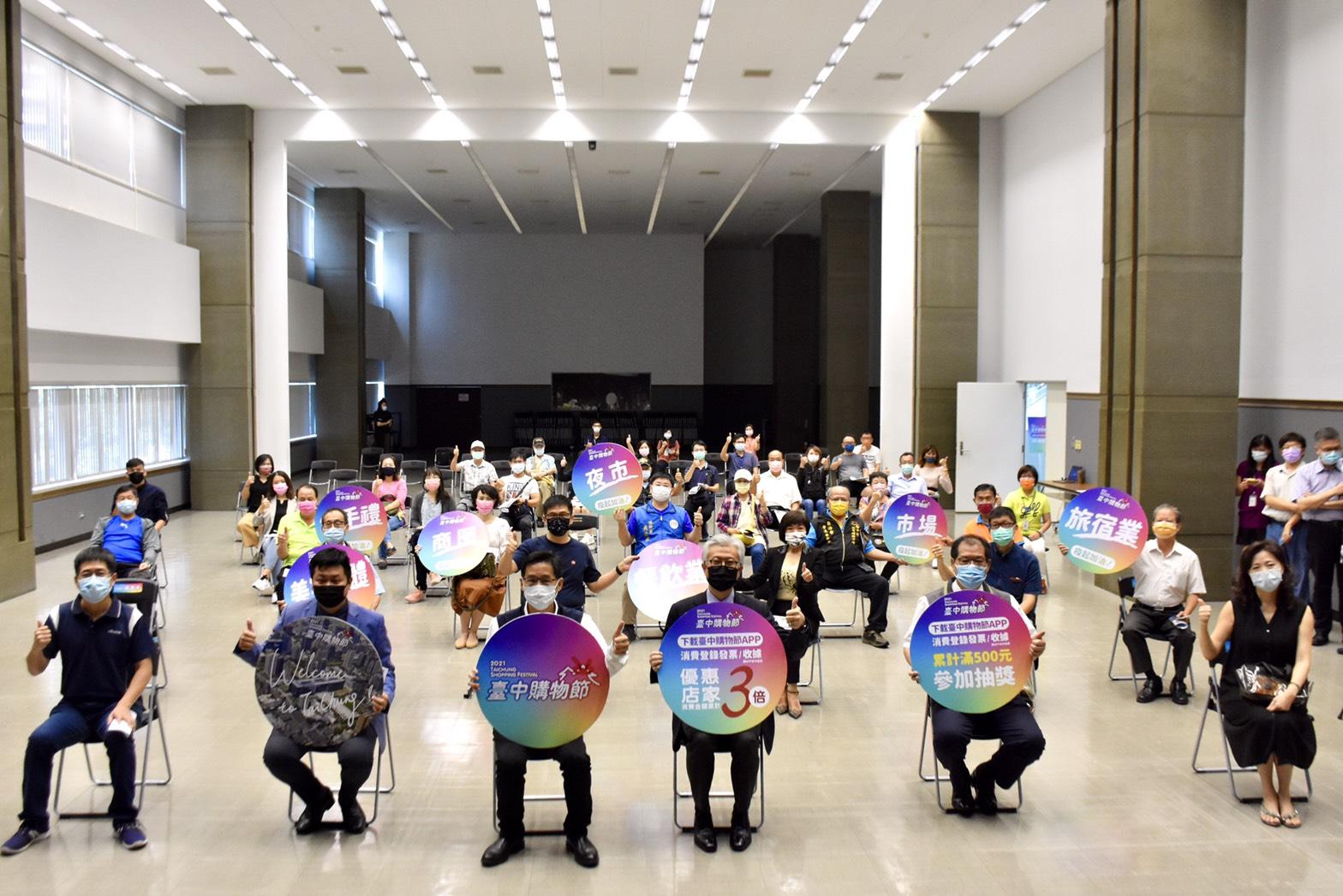 臺中購物節招5萬商家  瞄準千億振興券商機