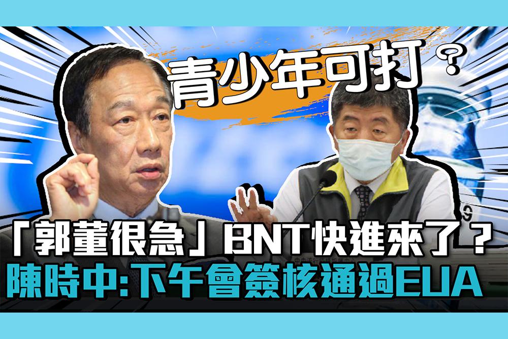 【疫情即時】「郭董很急」BNT快進來了?陳時中:下午會簽核通過EUA