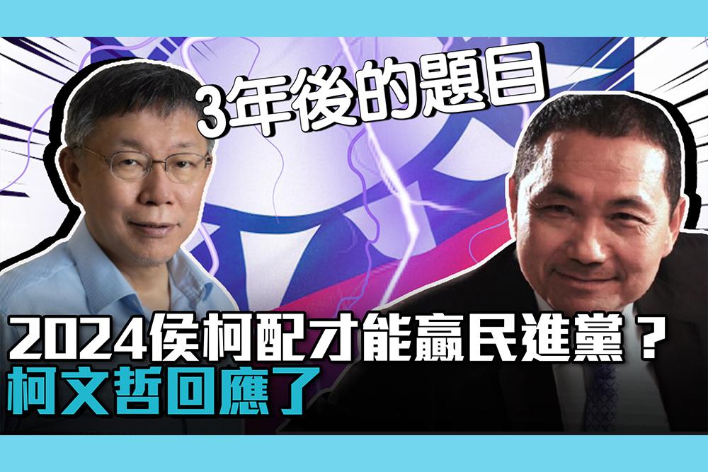 【疫情即時】「2024侯柯配」才能贏民進黨?柯文哲回應了