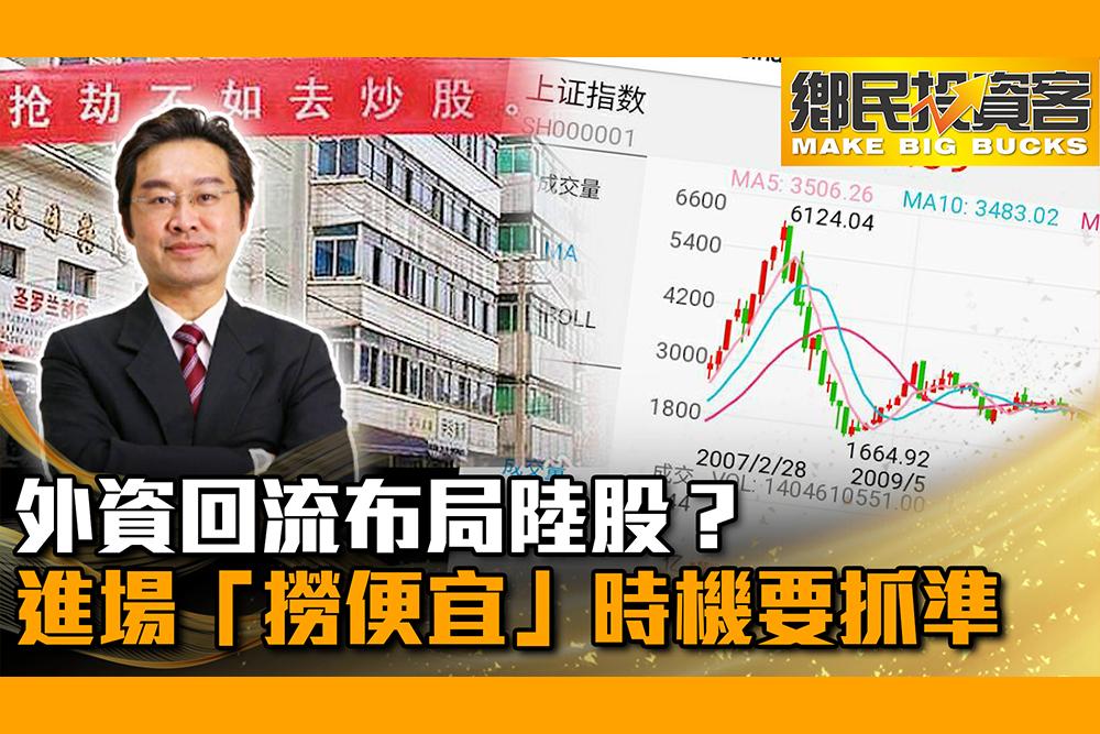 【有影】股市/外資回流佈局陸股?分析師:進場「撈便宜」時機要抓準|鄉民投資客