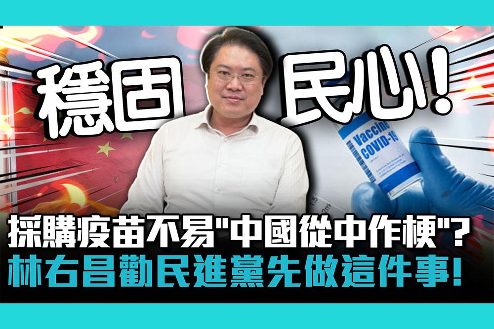 【CNEWS】專訪3-3 採購疫苗不易「中國從中作梗」?林右昌勸民進黨先做這件事「穩固民心」!