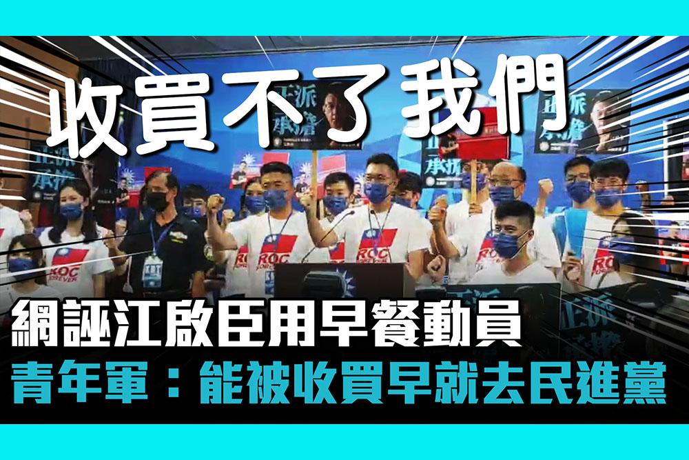 【疫情即時】網誣江啟臣用早餐動員 青年軍:能被收買我們早就去民進黨