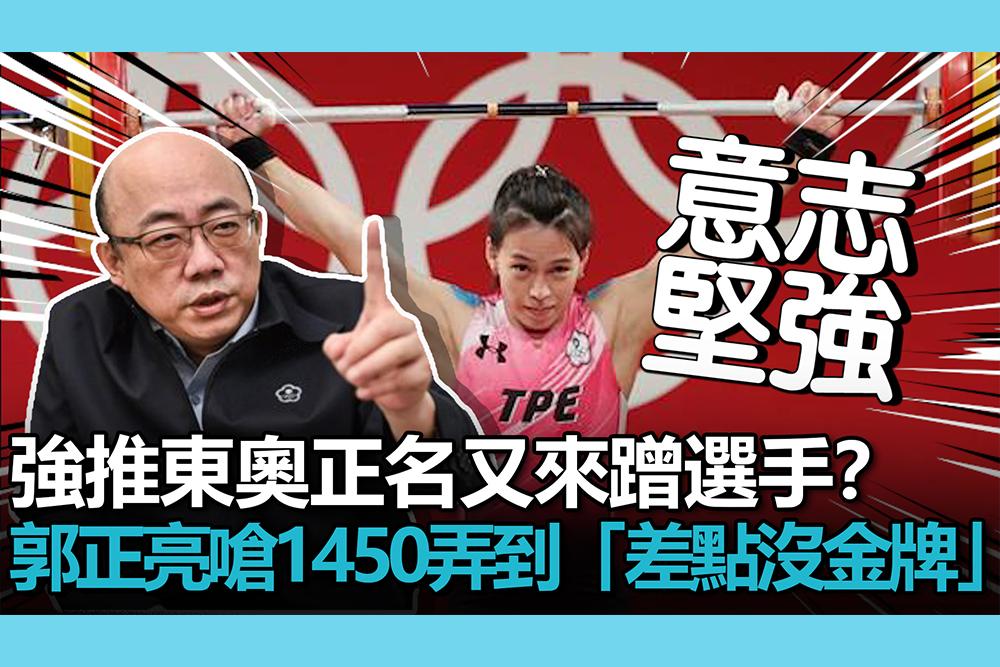 【CNEWS】強推東奧正名又來蹭選手?郭正亮嗆1450弄到「差點沒金牌」