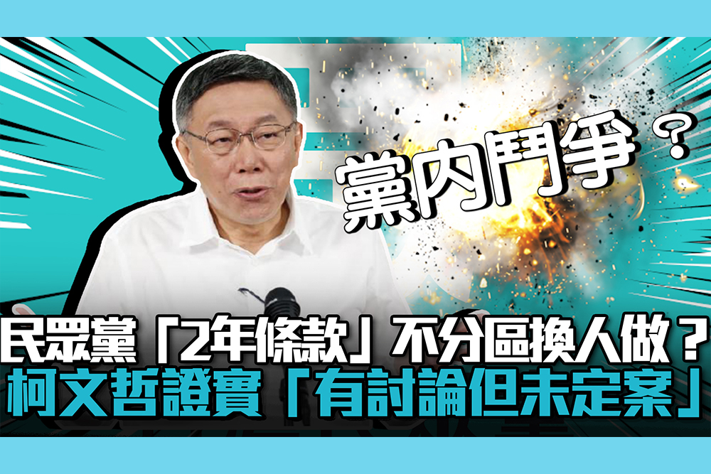 【CNEWS】民眾黨設「2年條款」不分區立委換人做?柯文哲證實「有討論但未定案」
