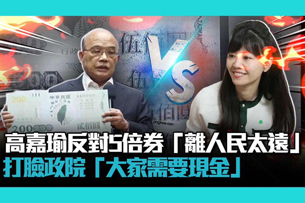 【疫情幕後】高嘉瑜反對5倍券「離人民太遠」 打臉政院「大家需要現金」