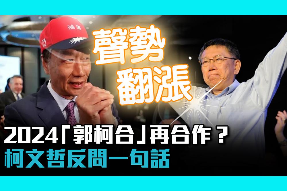 【CNEWS】2024「郭柯合」聲勢翻漲再合作?柯文哲反問一句話