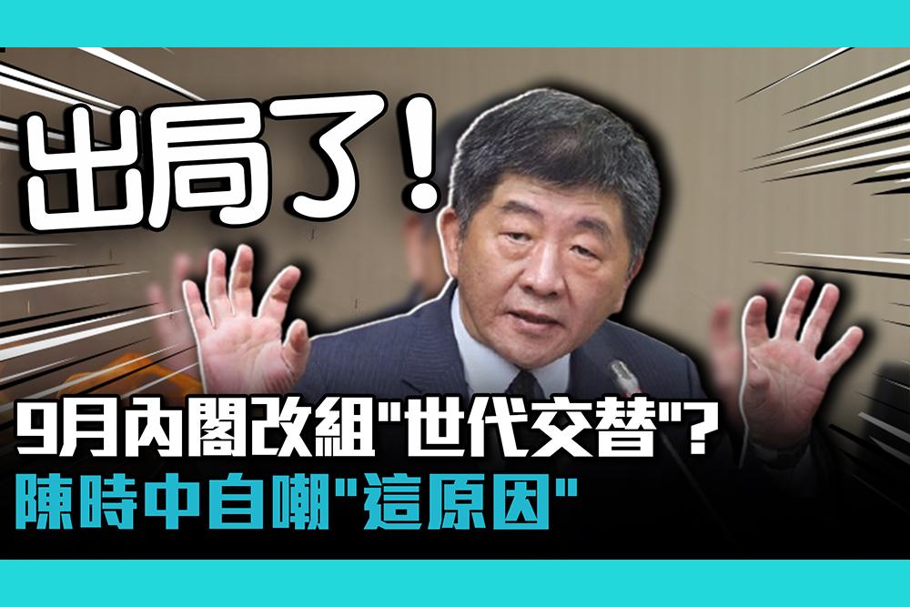 【疫情即時】9月內閣改組「世代交替」?陳時中自嘲「這原因」:我就出局了!
