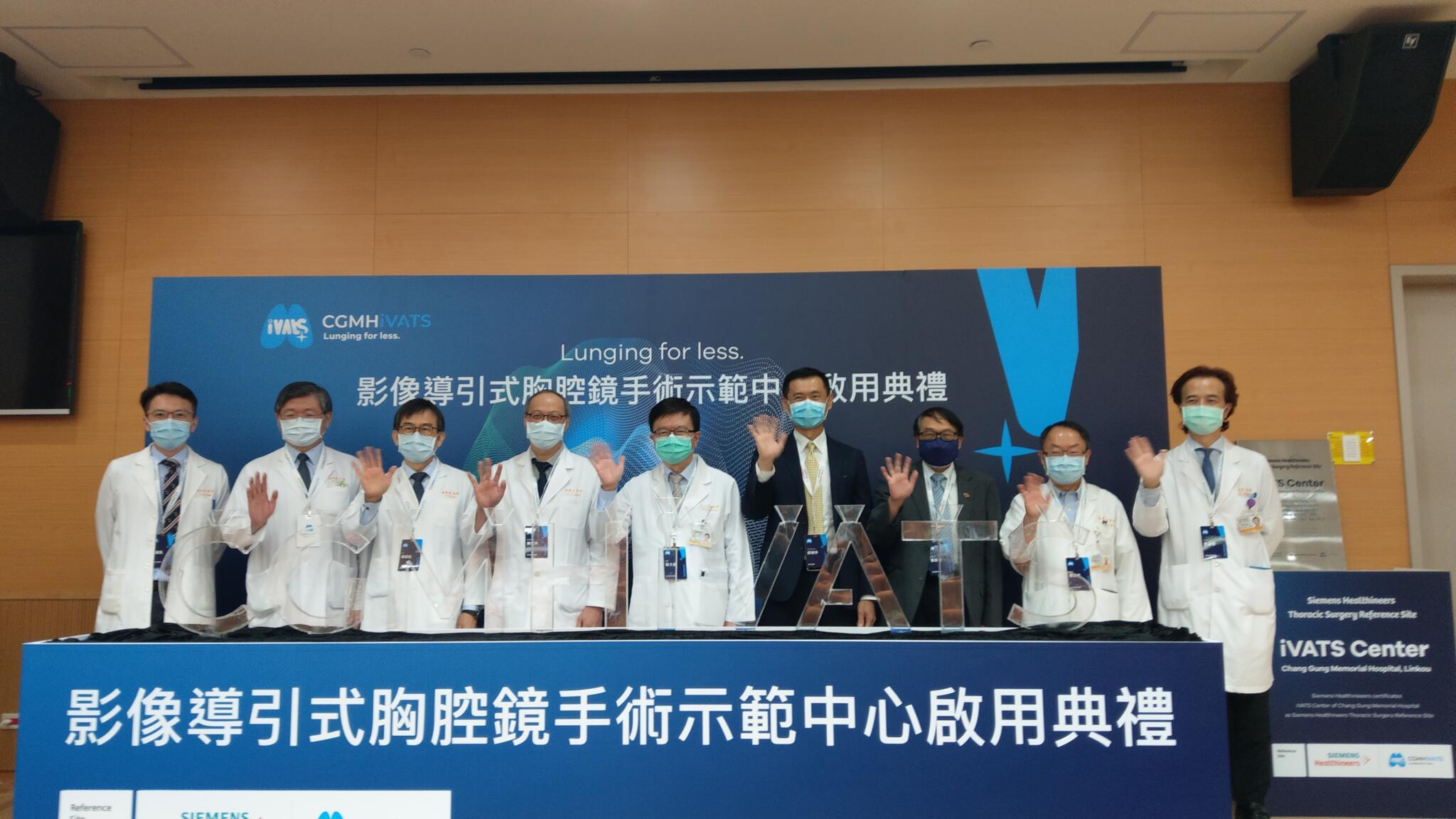 肺癌治療訓練基地!林口長庚影像導引式胸腔鏡手術示範中心開幕