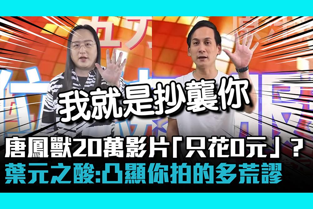 【疫情即時】 「唐鳳獸」20萬影片「只花0元」?葉元之酸:凸顯你拍的多荒謬【