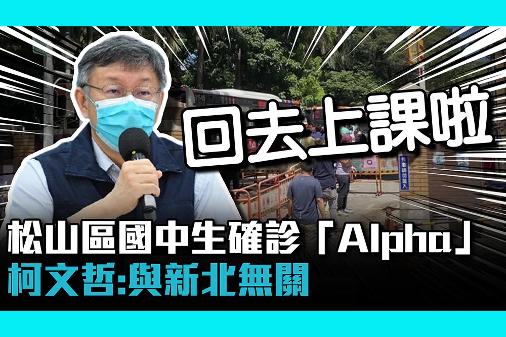 【疫情即時】 危機解除!松山區國中生確診「Alpha」 柯文哲:與新北無關