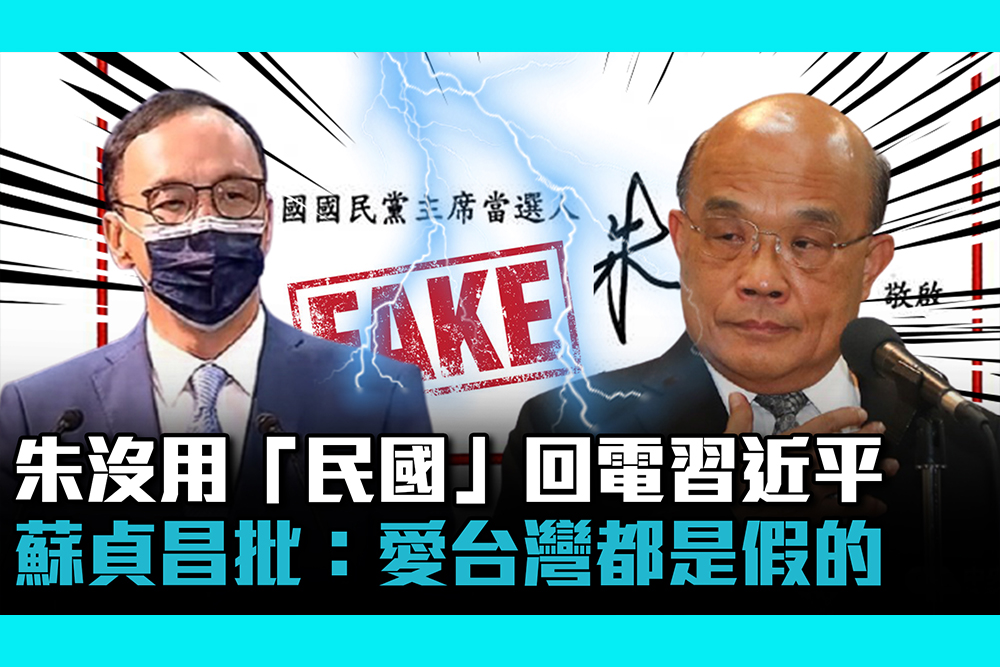 【CNEWS】朱立倫沒用「民國」回電習近平 蘇貞昌批:愛台灣都是假的