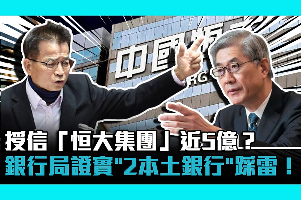 【CNEWS】授信「恒大集團」近5億?銀行局證實「2本土銀行」踩雷!